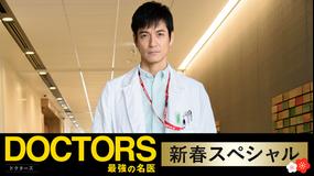 DOCTORS 最強の名医 2018春