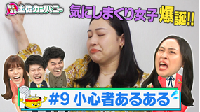 あるある土佐カンパニー #9 小心者あるある~気にし過ぎ女子爆誕SP~(2020/12/02放送分)