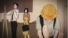 闇芝居 九期 第05話
