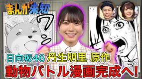 まんが未知 日向坂46丹生明里が原作した「動物バトル漫画」が完成!(2021/06/02放送分)