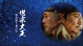世宗大王 星を追う者たち/字幕