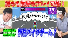 会心の1ゲー さらば森田考案ゲーム完成!(2020/10/15放送分)