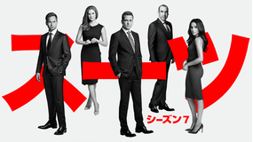 SUITS/スーツ シーズン7 第08話/吹替