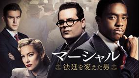 マーシャル 法廷を変えた男/字幕