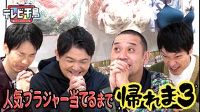 テレビ千鳥 人気ブラジャー当てるまで帰れま3(2020/11/15放送分)