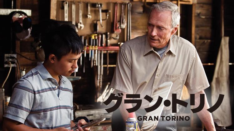 グラン・トリノ【クリント・イーストウッド監督・主演】/字幕