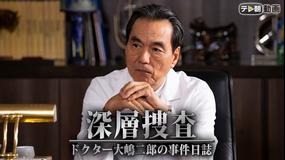 <見逃し>深層捜査~ドクター大嶋二郎の事件日誌 #3(2019/09/08放送分)