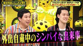 爆笑問題のシンパイ賞!! 100%スタジオトークSP(2020/05/22放送分)