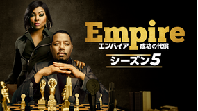 Empire 成功の代償 S5/字幕