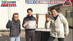 TOKYO応援宣言 聖火トーチで復興への想いを世界に!(2020/04/12放送分)