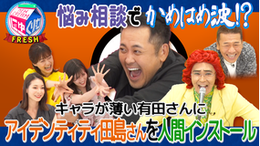 にゅーくりぃむFRESH 強烈キャラ変の有田に女子大生「お酒飲んでます?」(2020/11/10放送分)