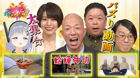 ブイ子のバズっちゃいな! #25【本日のテーマ】中国の衝撃バズり動画SP(2021/04/07放送分)