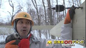 水曜どうでしょう 北海道で家、建てます(2019新作)(2020/01/22放送)第04夜