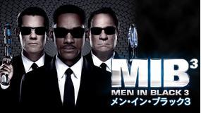 メン・イン・ブラック3/字幕【ウィル・スミス×トミー・リー・ジョーンズ】
