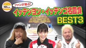 新日ちゃん。 第10試合 ファンが選ぶ!イッテンヨン・イッテンゴ名勝負BEST3(2020/12/25放送分)