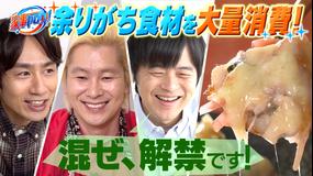 家事ヤロウ!!! 余りがち食材で簡単料理SP&年末掃除へ…最新家電も(2020/12/16放送分)