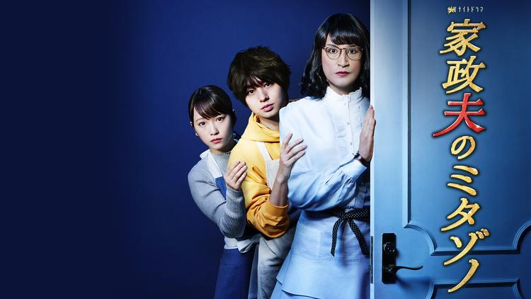 家政夫のミタゾノ(2019)