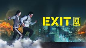 EXIT/字幕