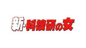 科捜研の女 season5