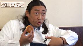秋山とパン~TELASA完全版 まんぷく編~ #9 2020年12月2日放送