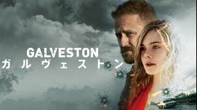 ガルヴェストン/字幕