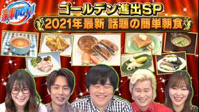 家事ヤロウ!!! 3時間SP!簡単朝食ベスト20&ベランダキャンプ飯(2021/03/23放送分)