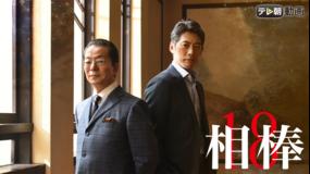 <見逃し>相棒 season18