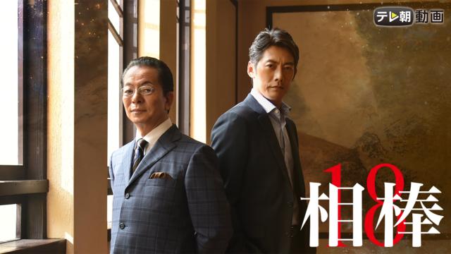 相棒 season18 テレビ朝日開局60周年記念 元日スペシャル(2020/01/01放送分)第11話