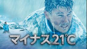 マイナス21℃/字幕