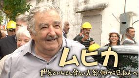 ムヒカ 世界でいちばん貧しい大統領から日本人へ