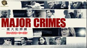 MAJOR CRIMES ~重大犯罪課 シーズン6 第06話/字幕