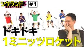 シタランドTV ドキドキ1ミニッツロケット(2020/10/06放送分)