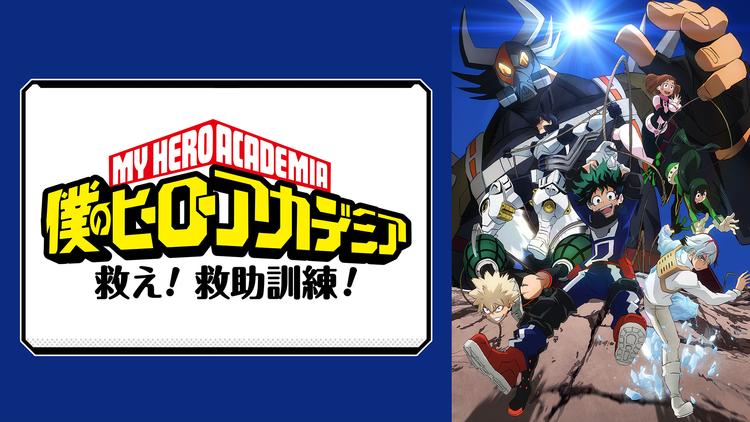 『僕のヒーローアカデミア』オリジナルアニメ「救え!救助訓練!」