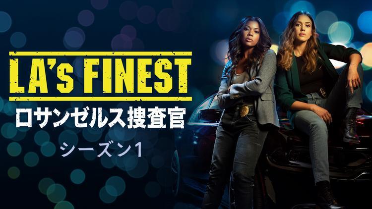 LA's FINEST/ロ…S1/吹替