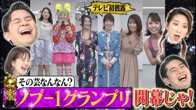 ノブナカなんなん? ノブ-1 グランプリ(2021/02/13放送分)