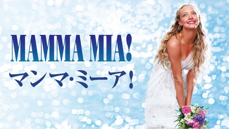 マンマ・ミーア!/字幕
