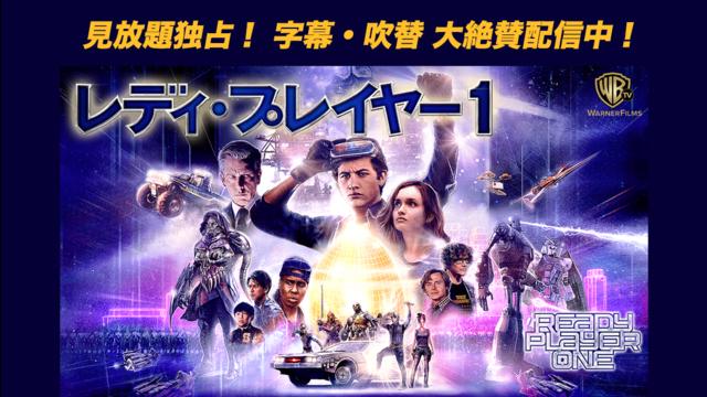 レディ・プレイヤー1/吹替【スティーブン・スピルバーグ監督】