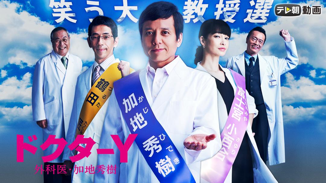 ドクターY -外科医・加地秀樹-(2018)
