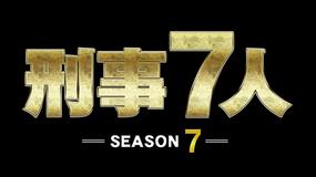 刑事7人(2021) 【PR動画】
