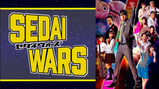 SEDAI WARS(2020/01/05放送分)第01話