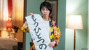 大豆田とわ子と三人の元夫(2021/05/04放送分)第04話