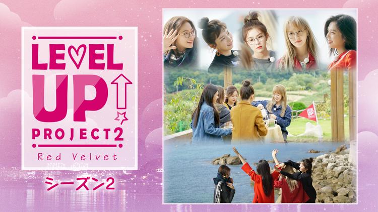 Red VelvetのLEVEL…S2