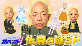 超人女子戦士 ガリベンガーV 『今宵の超難問』仏具の謎を解明せよ!(2021/04/10放送分)