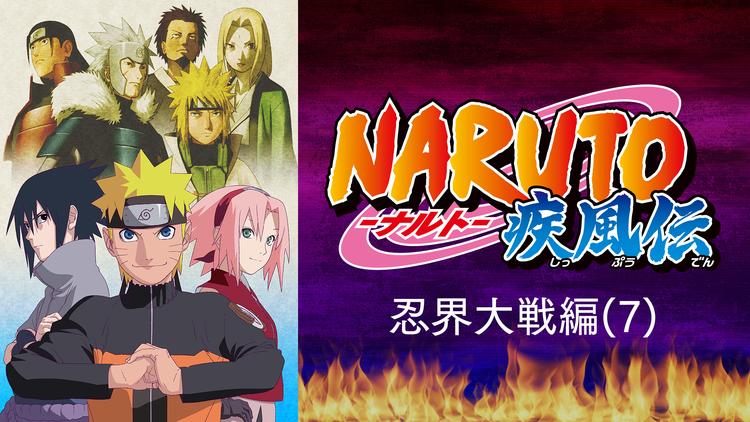 NARUTO-ナルト-疾風伝 忍界…7