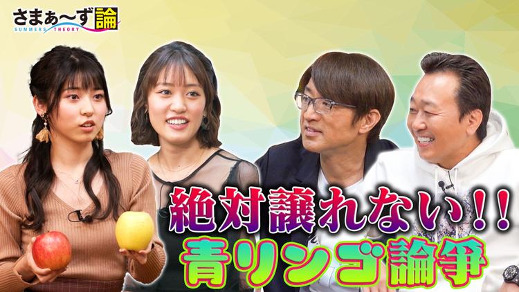 さまぁ~ず論 りんご娘 王林&ジョナゴールド×さまぁ~ず 絶対譲れない!青りんご論争(2021/05/03放送分)