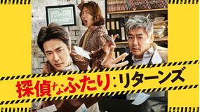 探偵なふたり:リターンズ/字幕
