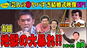 爆笑問題&霜降り明星のシンパイ賞!! シンパイ結婚式事件簿!秘蔵映像続々!(2021/05/30放送分)