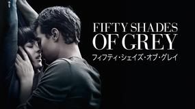 フィフティ・シェイズ・オブ・グレイ R15バージョン【劇場上映版】/字幕