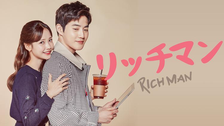 リッチマン/字幕