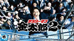 サラリーマン金太郎2(2000)